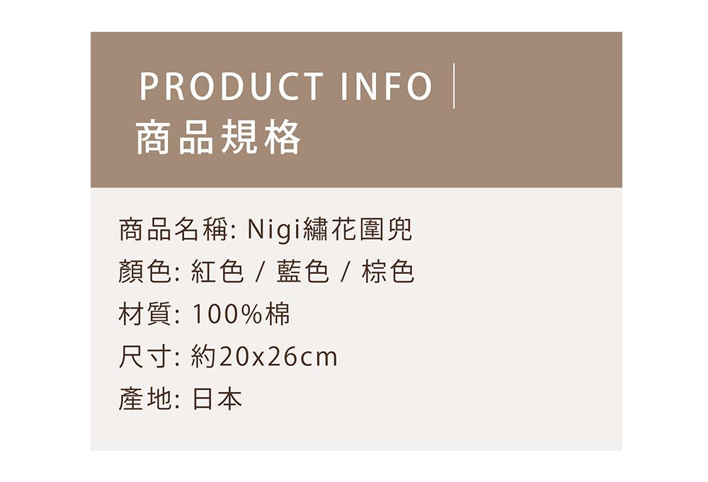 Nigi繡花圍兜-商品規格