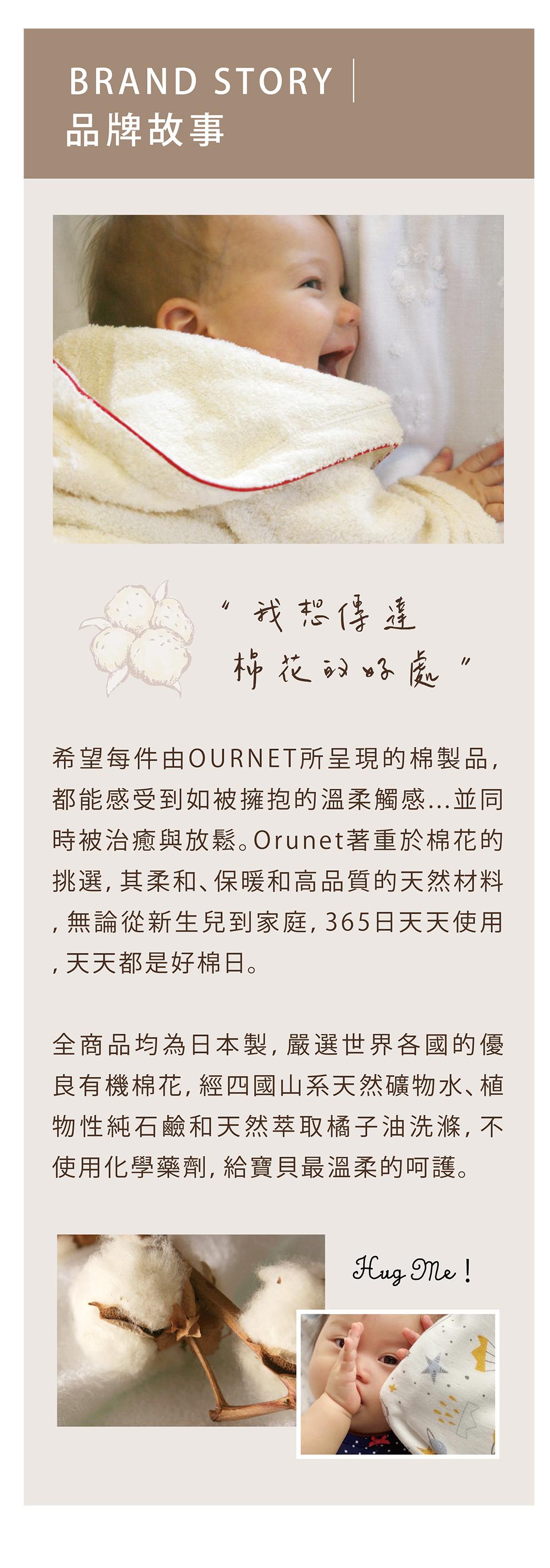 關於Orunet-品牌故事